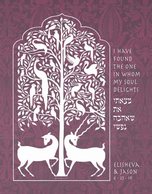 Etz Chaim Lovers Gift Wine Custom Giclee Print by Mickie Caspi