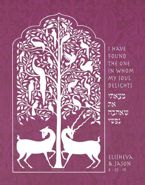 Etz Chaim Lovers Gift Rose Custom Giclee Print by Mickie Caspi