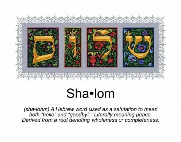 Letters New Home Blessing Shalom Custom Fine Art Print by Mickie Caspi