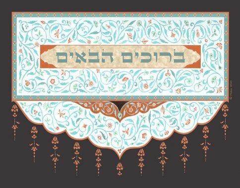 Eastern New Home Charcoal Blessing Custom Fine Art Print by Mickie Caspi