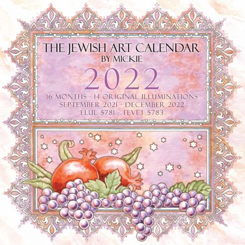 Jewish Art Calendar 2022 by Mickie Caspi Front Cover