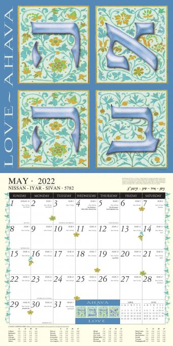 Jewish Art Calendar 2022 by Mickie Caspi May 2022
