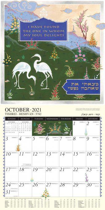 Jewish Art Calendar 2022 by Mickie Caspi October 2021
