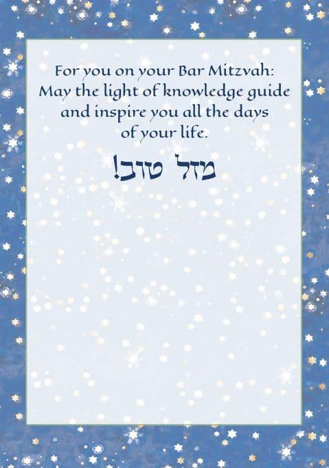 BR619 Jerusalem Bar Mitzvah Greeting Card by Mickie Caspi