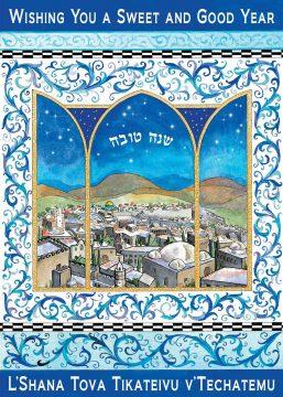 Jerusalem Shana Tova